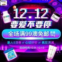 Pharmacy Online中文官网 双12促销活动