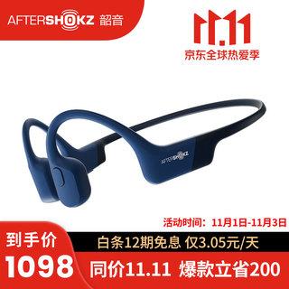 韶音AS800 Aeropex 骨传导蓝牙耳机运动无线耳骨传导耳机跑步骑行 日蚀蓝