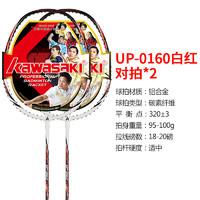 kawasaki初学者成人羽毛球对拍铁铝外三通0182