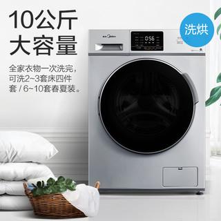 Midea 美的(Midea)全自动变频洗衣机洗烘一体机 10公斤 滚筒洗衣机 家用老虎银 低温空气洗 镇店爆品