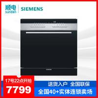 SIEMENS 西门子 洗碗机 SC76M640TI 8套 嵌入式洗碗机 家用洗碗机