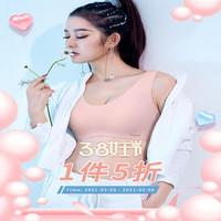 5日0点、促销活动:ReaLWiLL 润微 女王节热销大促~