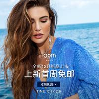 天猫 APM Monaco官方旗舰店 全新12月系列