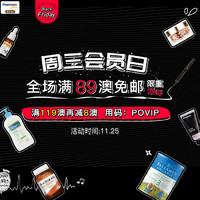 超值黑五、海淘活动:Pharmacy Online中文官网 黑五X周三会员日 全站大促