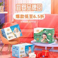 6日0点、促销活动:苏宁易购 宜婴联合品牌日 婴儿尿裤