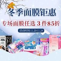 海淘活动:多庆屋中文官方商城 冬季面膜专场