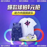 促销活动:苏宁易购 助力中国国家队