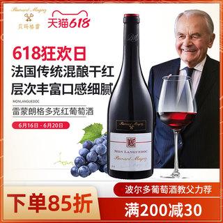 Bernard Magrez 贝马格雷 BM贝玛格雷(蒙朗格多克)法国进口原瓶装西拉干红葡萄酒红酒单支