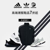 海淘活动:Get The Label中文官网 清明踏春 精选Adidas鞋服促销