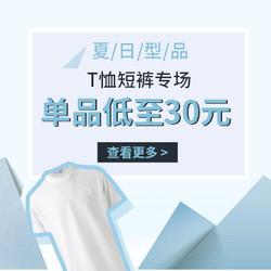 Get The Label中文官网 夏日型品 T恤短裤专场