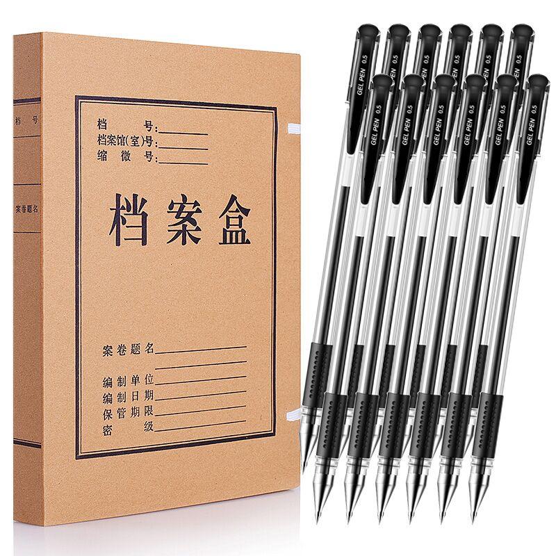 正彩 牛皮纸档案盒1个 送中性笔12支