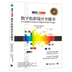 《数字色彩设计全能书》