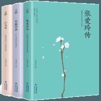 《三毛传+林徽因传+张爱玲传》