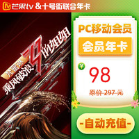 98元=芒果TV会员12个月芒果视频会员VIP年卡+价值99元十号街年卡会员