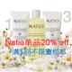 AP澳洲中文网 精选 NATIO护肤专场 全场8折+满88含税包直邮