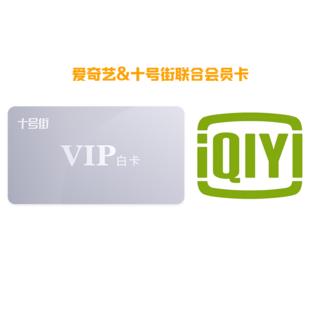 爱奇艺VIP视频黄金年卡 + 十号街99元年卡会员联名卡