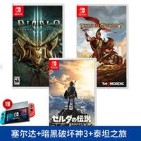 《塞爾達》+《暗黑破壞神3》+《泰坦之旅》 Switch 卡帶游戲