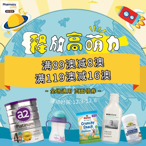 海淘活动:Pharmacy Online中文官网 释放高萌力 多品类促销