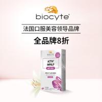 海淘活动:bodyguard apotheke中文官网 Biocyte专场促销