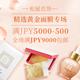日本松屋百货中文官网 精选 黄金面膜促销专场  满5000日元减500日元,满9000日元包邮