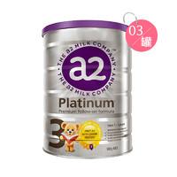 a2 艾爾 白金版 嬰兒配方奶粉 3段 900克 3罐 *3件