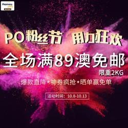 Pharmacy Online中文官网 粉丝节助力狂欢