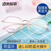 康视顿 不规则纯钛圆框眼镜架 +1.60防蓝光镜片