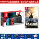 Nintendo 任天堂 Switch 游戏主机 日版 + 塞尔达 1930元包邮(需用券)