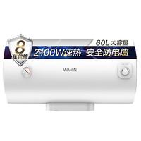 美的出品WAHIN华凌60升家用美的 电热水器家用 2100W大功率 F6021-Y1 经济节能保温型 安全防电墙