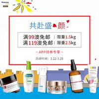 海淘活动:澳洲PO中文网 精选美妆母婴 限时活动