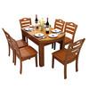 金屋藏娇 伸缩实木餐桌椅组合 折叠(一桌六椅) 1759.8元包邮