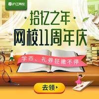 促销活动:沪江网校11周年庆 奖励好学的你 课程大优惠