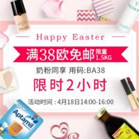限14-16点、复活节促销:bodyguard apotheke中文官网 复活节闪促