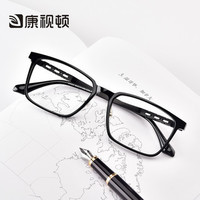 康视顿 超精密精雕板材纯钛全框眼镜+送1.60防蓝光镜片