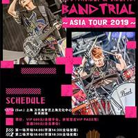 SPYAIR 2019音乐教室亚洲巡演  上海站