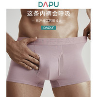 DAPU 大朴 棉质四维网眼平角男士内裤