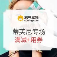 苏宁易购 TIFFANY & CO.蒂芙尼 双11大促 品牌专场