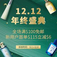 海淘活动:FragranceNet中文官网 精选香水个护 双12大促