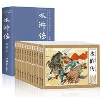 《水浒传》全12册连环画小人书礼盒装