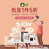 促销活动:苏宁易购 小白熊旗舰店 亲子节活动