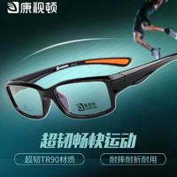 康视顿 超轻TR90全框篮球运动近视眼镜+1.60非球面镜片