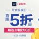 21日0点、促销活动:天猫精选 Gap官方旗舰店 外套保暖日 直降5折起,再享折上65折