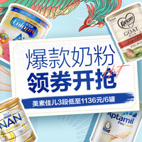 促銷活動:奧買家全球購 大牌奶粉囤貨季