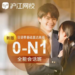 值友专享 : 新版日语零基础至高级【0-N1全能会话9月班】