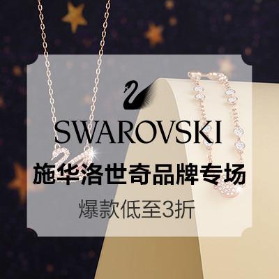 促销活动:苏宁易购 自营施华洛世奇 38节品牌专场