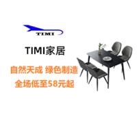 TIMI家具品牌团-优惠活动_打折促销-国美