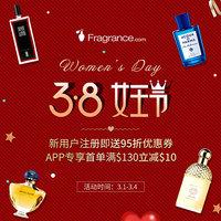 海淘活动:FragranceNet中文官网 3.8女神节提前购活动