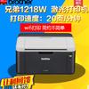 Brother 兄弟 HL-1218W 黑白激光打印机 799元包邮(需用券)