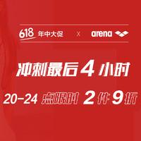京东 arena 阿瑞娜旗舰店 618年中狂欢