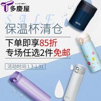 海淘活动:多庆屋中文官方商城 保温杯专场
